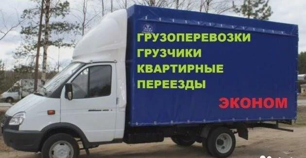 Грузоперевозки/Газель, Москва и Московская область
