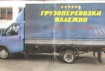 Газель, переезды — Москва и Московская область, Химки
