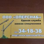 opersnab1