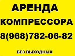 АРЕНДА КОМПРЕССОРА, Москва и Московская область