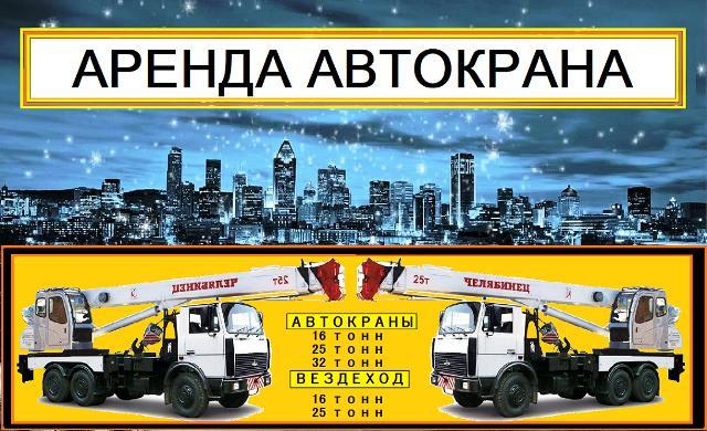 Аренда Автокранов 16, 25, 32, 40, 50 тонн в Москве и Московской области